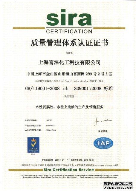 上海ISO9000认证样本