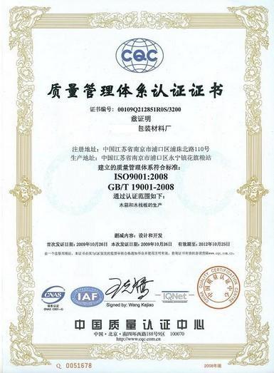 上海质量体系认证证书(CQC)