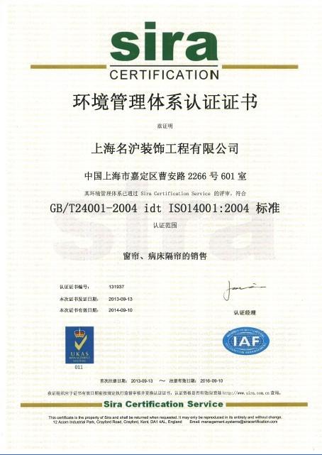 上海ISO14000认证办理